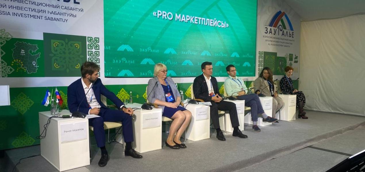 Участники Инвестсабантуя «Зауралье-2021» обсудили, как государство помогает в развитии маркетплейсов